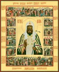 Тихон Патриарх Московский и всея Руси, 2001