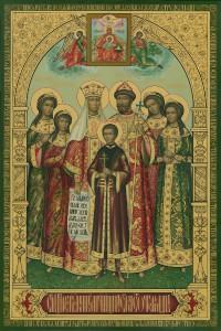 Царственные Мученники, 60х90, 2008 г.
